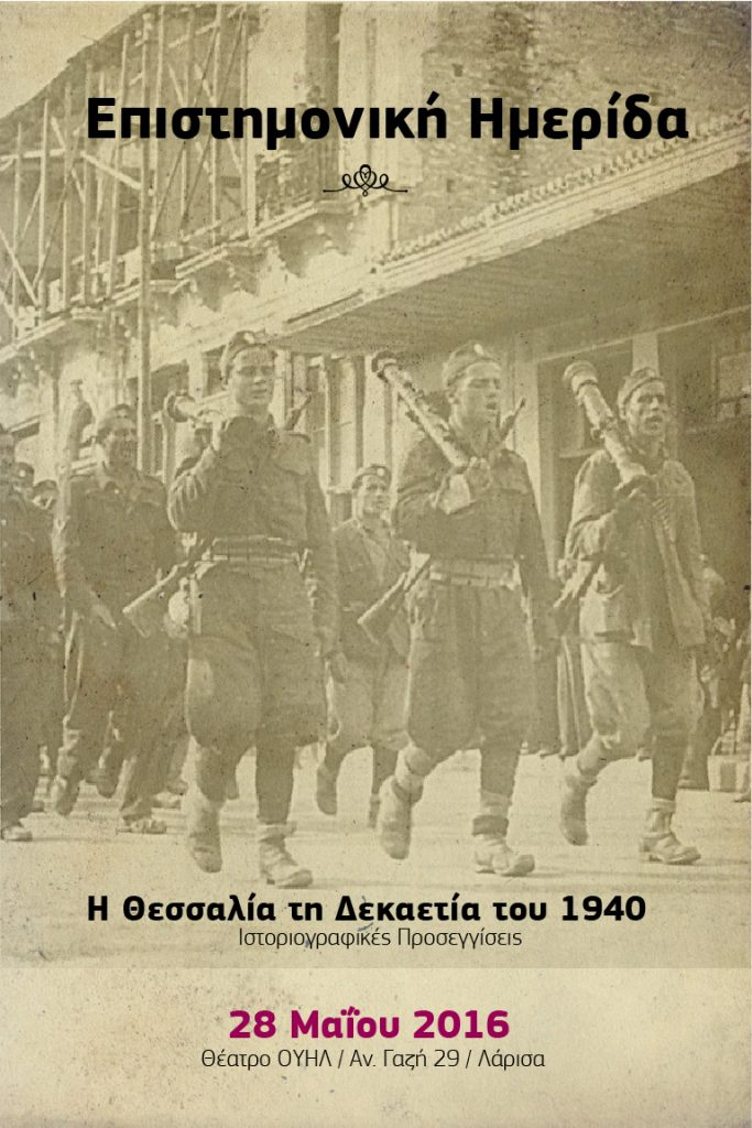 thessaly-1940-SYNEDRIO_28-MAY_flyer